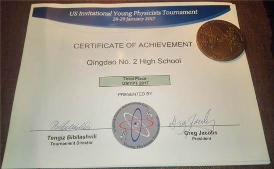 青岛二中学生首次组队参加美国青年物理学家锦标赛(usiypt)并斩获佳绩